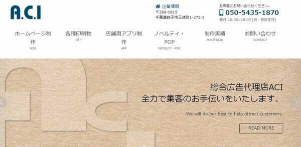 銚子市のホームページ制作-エイシーアイ