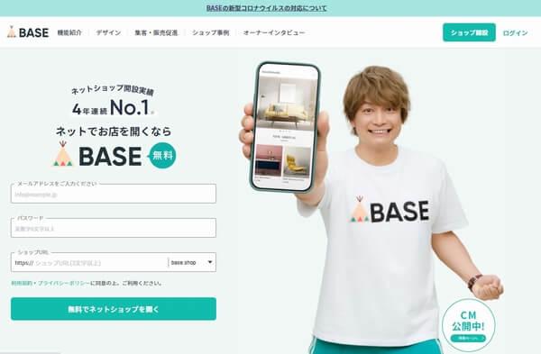 自分でつくれるホームページ「BASE」