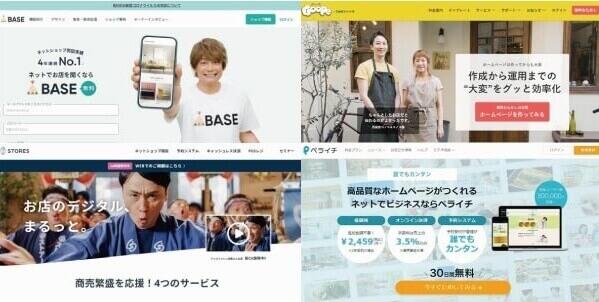 自分でつくれるホームページサービス人気おすすめ8選!【特徴を紹介】