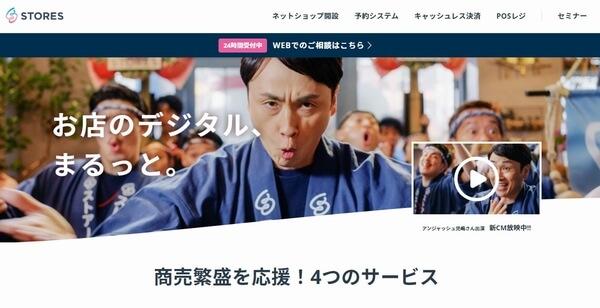 自分でつくるホームページ「STORE.jp」