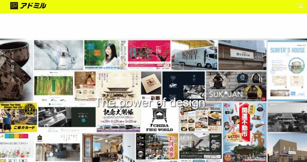成田市のホームページ制作-アドミル