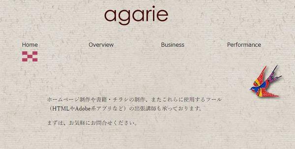 四街道市のホームページ制作-合同会社agarie