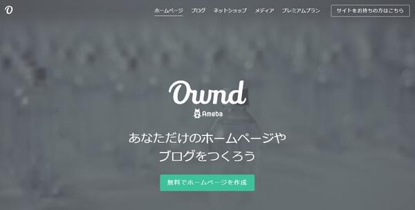 自分でつくれるホームページ「ameba ownd」