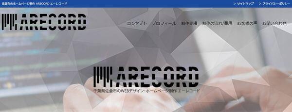 佐倉市のホームページ制作-arecord