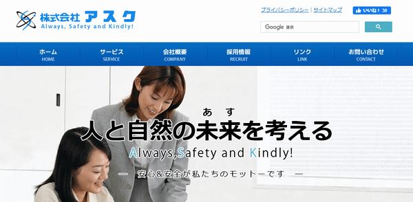 君津市のホームページ制作-株式会社アスク