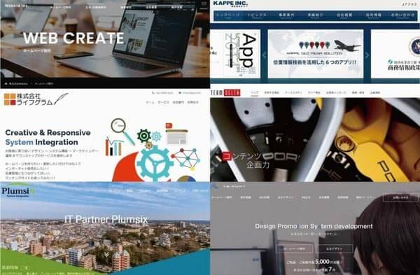 千葉市のホームページ制作会社6社を紹介【WEB制作】