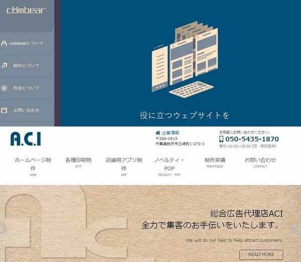 千葉県銚子市のホームページ制作【特選2社】銚子のWEB制作会社を紹介!