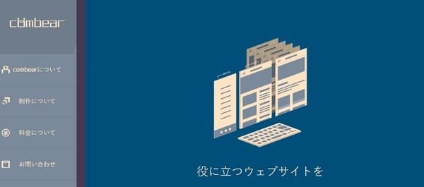 銚子市のホームページ制作-コンベアー