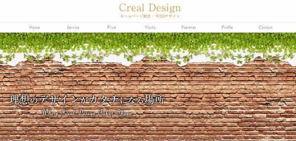成田市のホームページ制作-クレアルデザイン