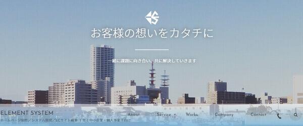 船橋市のホームページ制作会社-エレメントシステム