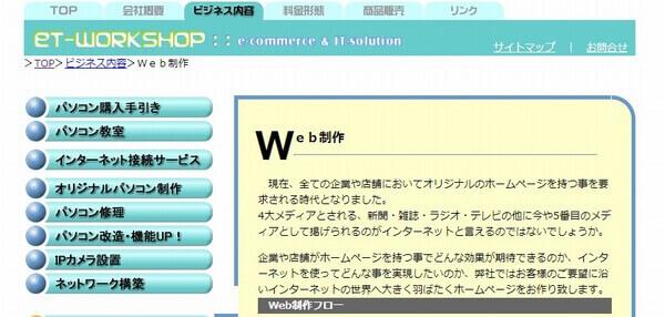 香取市ホームページ制作-etworkshop