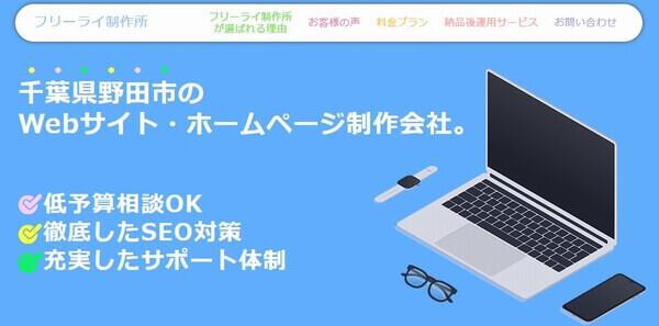 野田市のホームページ制作-フリーライ制作所