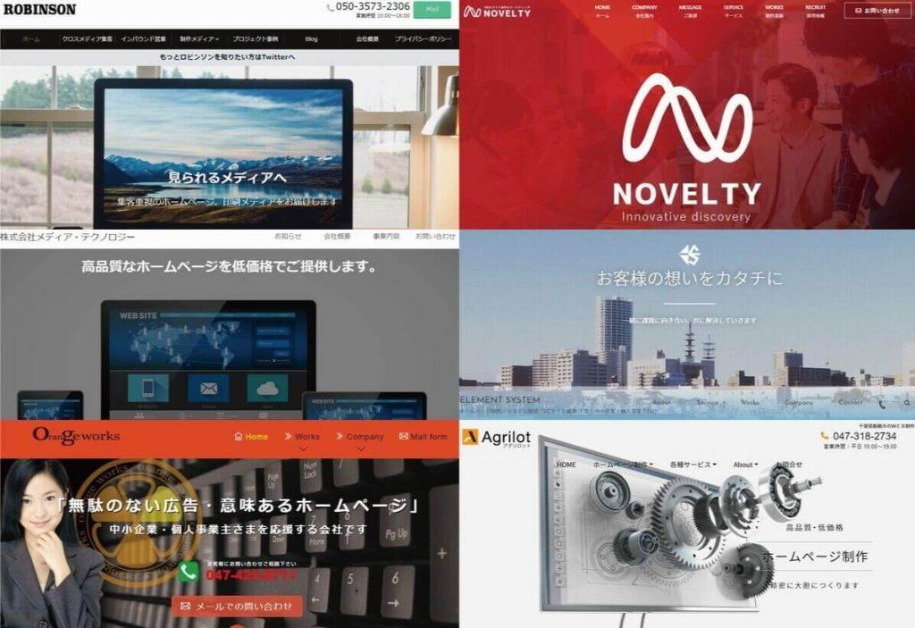 船橋市のホームページ制作会社6社を紹介【WEB制作】