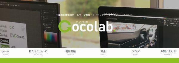 佐倉市のホームページ制作会社-ごこらぼ