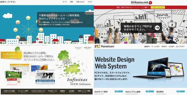 市川市のホームページ制作会社を5社紹介