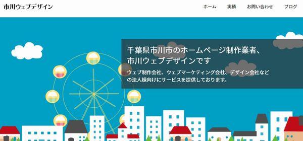 市川市のホームページ制作会社市川ウェブデザイン
