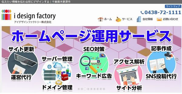 木更津市のホームページ制作 アイデザインファクトリー