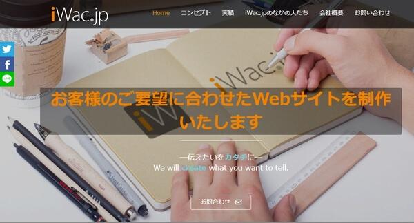 我孫子のホームページ制作会社iWac