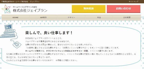 佐倉市のホームページ制作-ジェイプラン