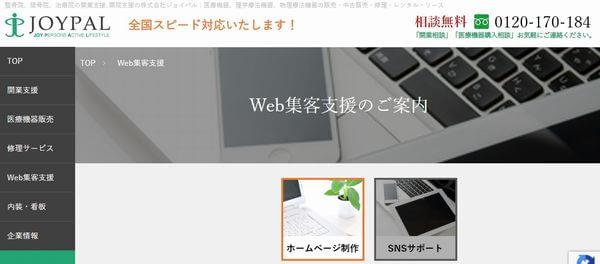 松戸市のホームページ制作ジョイパル