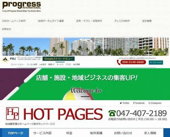 鎌ケ谷市にあるホームページ制作会社3社を紹介!【WEB制作】