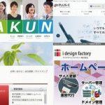 木更津市にあるホームページ制作会社5社紹介!【WEB制作】