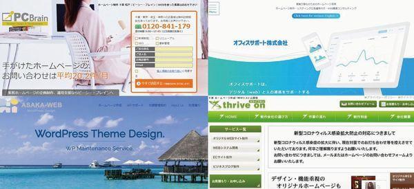 松戸市のホームページ制作会社を5社紹介【WEB制作】