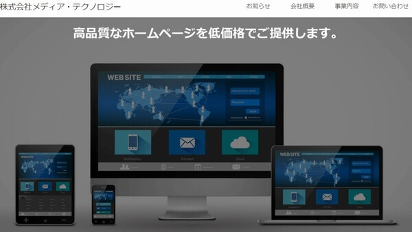 船橋市のホームページ制作会社-メディアテクノロジー