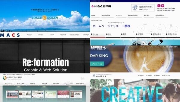 茂原市のホームページ制作会社7社を紹介!【WEB制作】