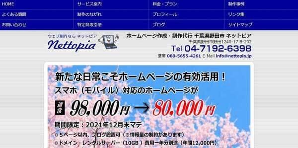 野田市のホームページ制作-ネットピア