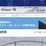 千葉県野田市のホームページ制作ならココ!【野田のWEB制作会社を紹介!】