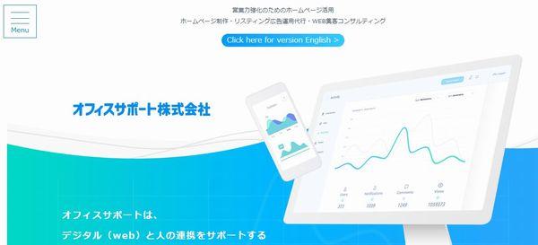 松戸市のホームページ制作-オフィスサポート株式会社