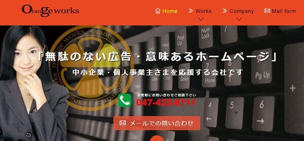 船橋市のホームページ制作会社-オレンジワークス