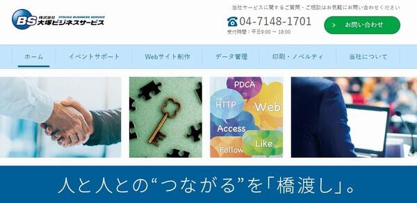 柏市のホームページ制作会社-大塚ビジネスサービス