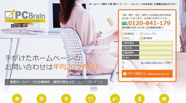 松戸市のホームページ制作ピーシーブレイン