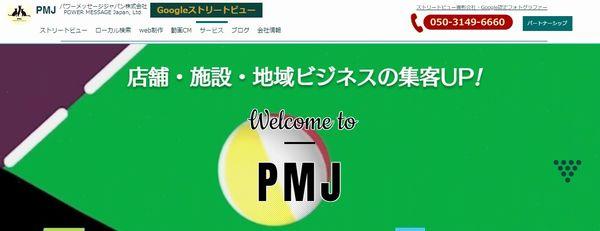 鎌ヶ谷市にあるホームページ制作会社-PMJ