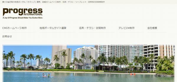鎌ヶ谷市のホームページ制作会社-プログレスインターナショナル