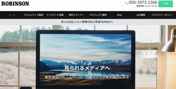 船橋市のホームページ制作会社-合同会社ロビンソン