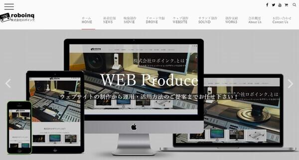 千葉県流山市のホームページ制作:株式会社ロボインク