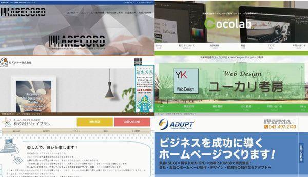佐倉市にあるホームページ制作会社6社を紹介!【WEB制作】