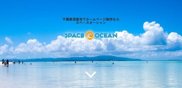 茂原市のホームページ制作-SPACEOCEAN