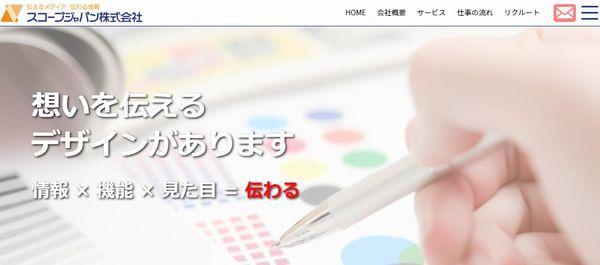 四街道市のホームページ制作-スコープジャパン株式会社