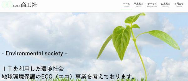 木更津市のホームページ制作 商工社