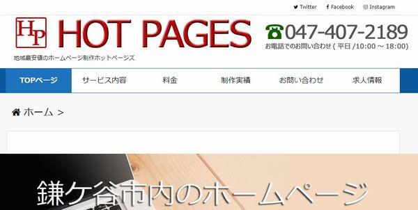 鎌ヶ谷市にあるホームページ制作会社-SION