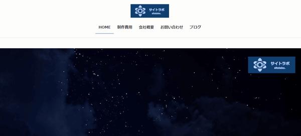 習志野市のホームページ制作-サイトラボ
