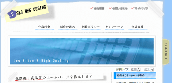成田市のホームページ制作-SKCウェブデザイン