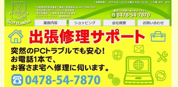香取市ホームページ制作-そふとランド