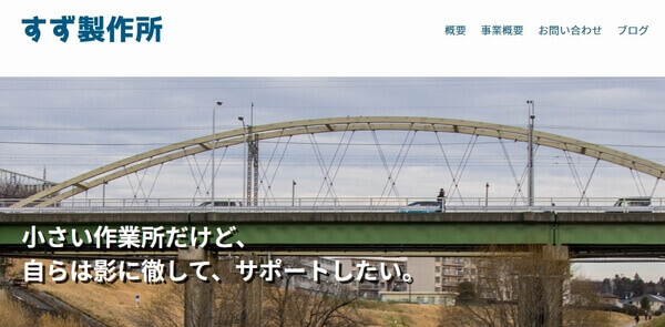 野田市のホームページ制作-すず製作所