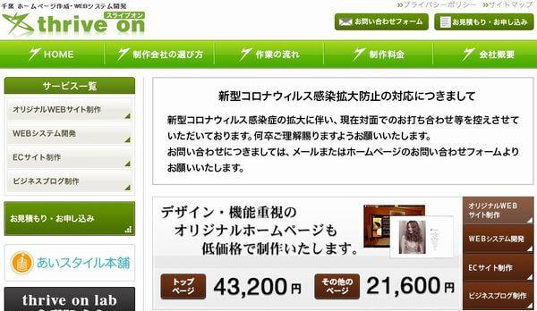 松戸市のホームページ制作-スライブオン