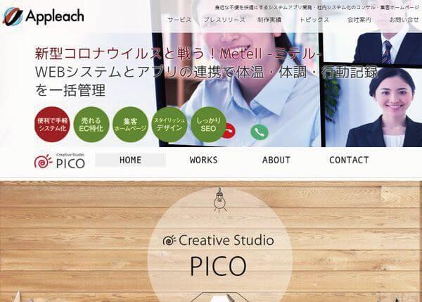 浦安市のホームページ制作会社を3社紹介